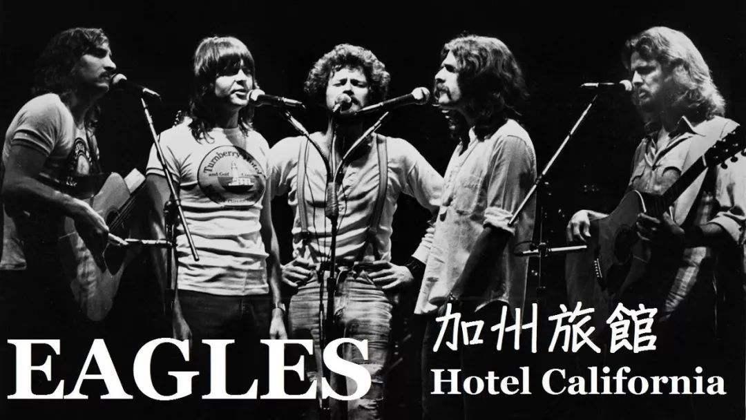 经典歌曲 Hotel California 加州旅馆 中英对照歌词