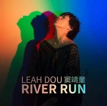 经典歌曲《River Run》中英文对照歌词