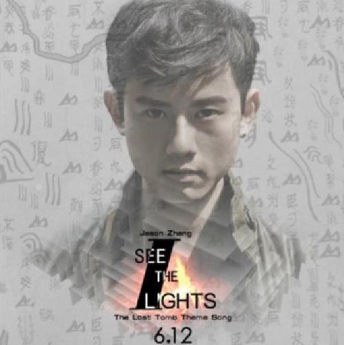 经典歌曲《I See the Lights》《希望你在身边》中英文对照歌词